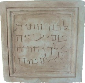 King Uzziah Burial Inscription