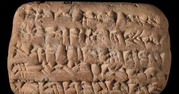 Clay Document, 595 BCE