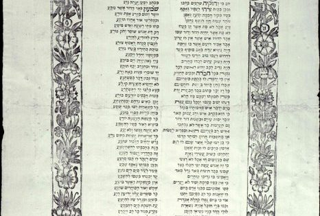 Elegy by Shimon Hizkiyahu Lustro for Simon Hezekiah Lustro, Padua, 1699, B (NS)PP299.