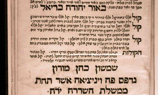 Elegy, Shimshon ben Yaakov Hacohen Modon for Yehudah Briel, Venice, 1722, RB141:10, Title page.