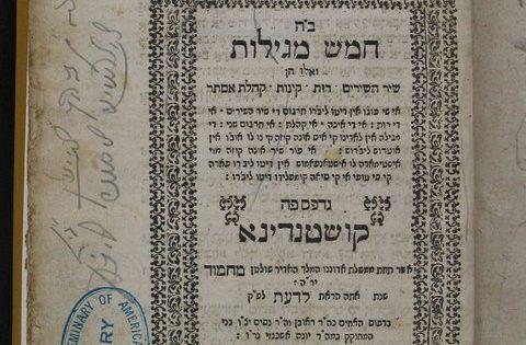 Bible. Hamesh Megilot, Constantinople: Yonah Ashkenazi, 1744, BS1309.A2 1744, Title page.