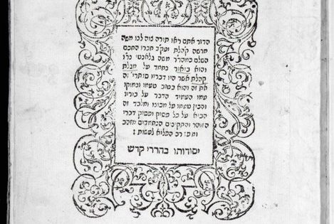 Kehillat Yaakov, Moshe Galante, Safed, 1557, RB 8660, Title page.