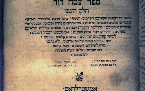 Sefer Tzemah David he-Hadash, David Gans, Frankfurt-an-der-Main, 1692, DS114.G3 1692, Title page.