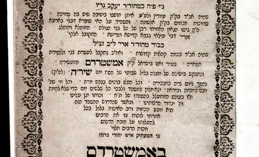 Shaagat Aryeh, Yaakov Emden, Amsterdam, 1755, BM744.3.E43 1755, Title page.
