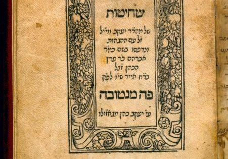 Shehitot u-vedikot, Mantua, 1566, MS 8260, Title page.