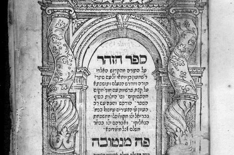 Zohar, Mantua, 1558, RB146:10, Title page.