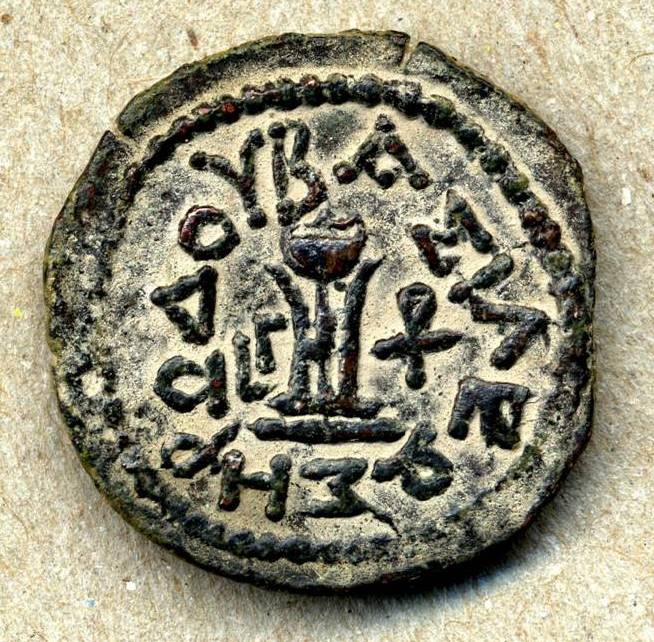 Coin of King Herod Back