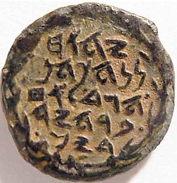 First_Jewish_Coin_from_Jerusalem_-_Obverse