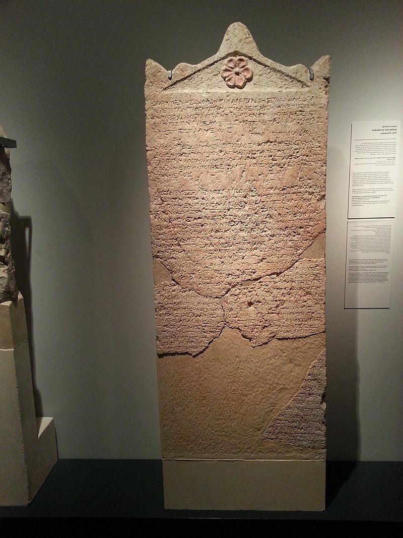 Heliodorus Stele