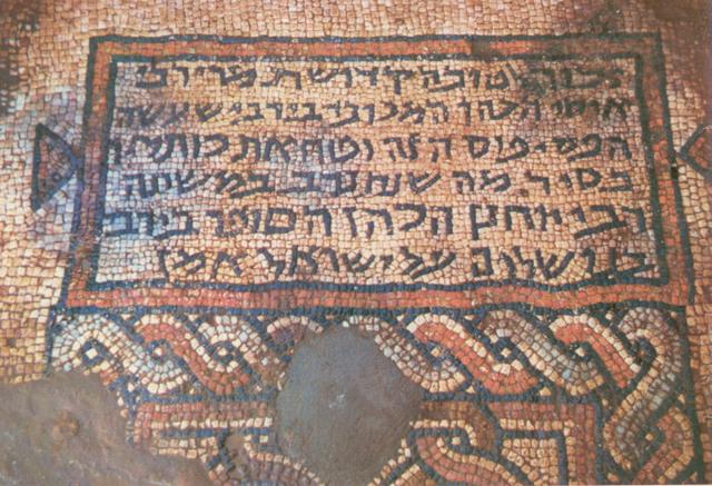 Khirbet Susiya Synagogue Mosaic