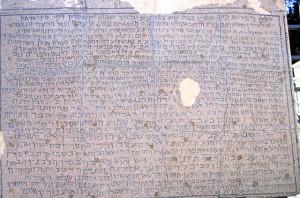 Rehov Synagogue Mosaic