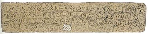 Sepphoris_Inscription