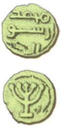 Jerusalem_Coin