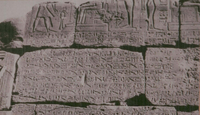 Ramesses_Hittite_Treaty