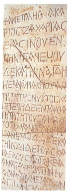 Byzantine_Advat_Inscription