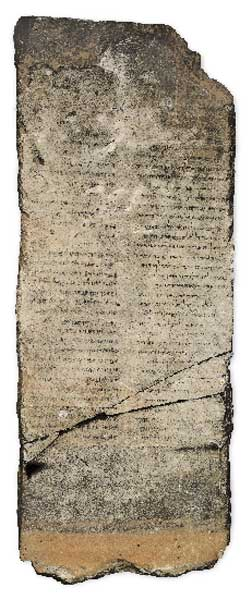 Dead_Sea_Scroll_in_Stone