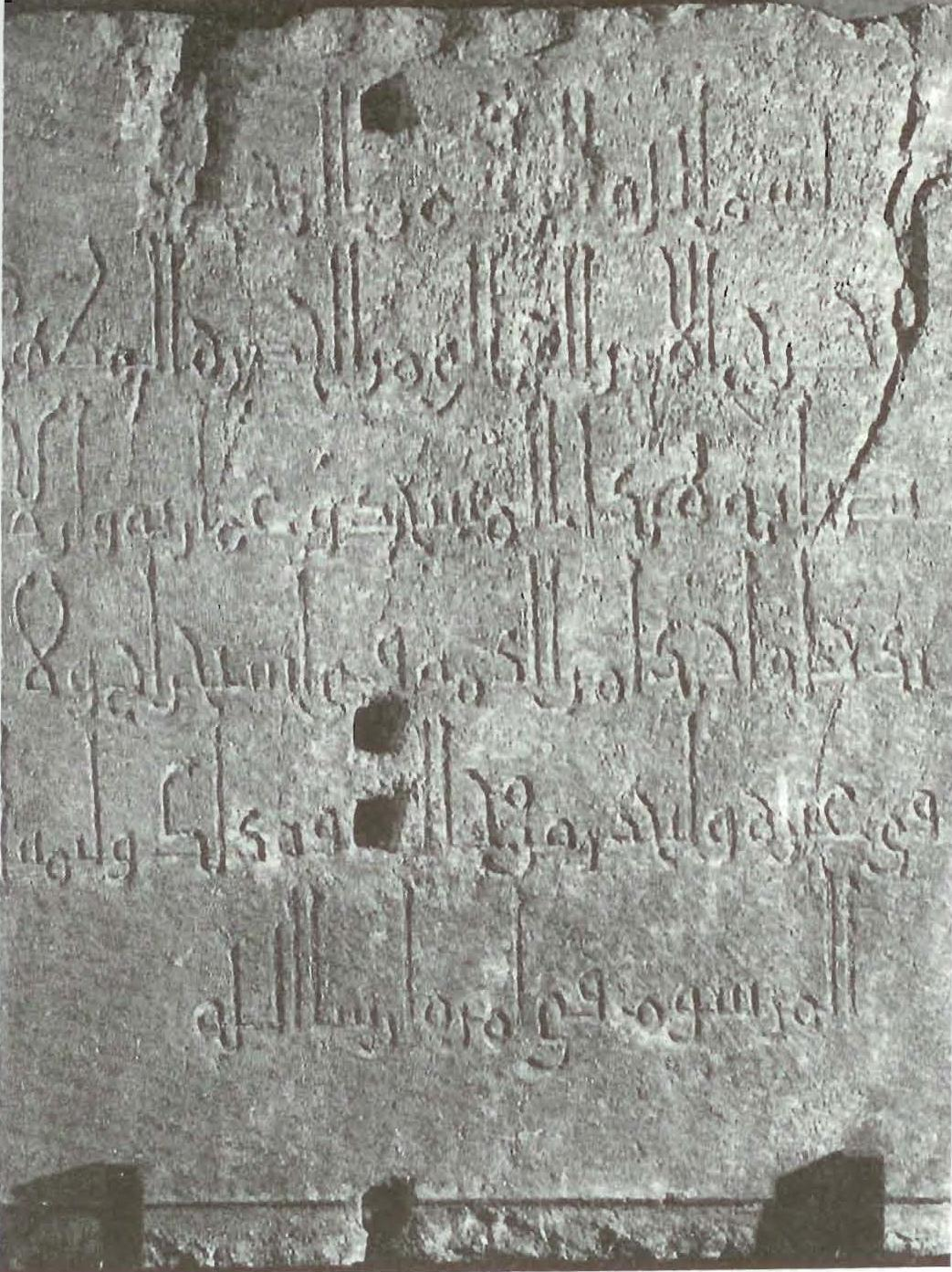 Mosque_of_Omar_Inscription