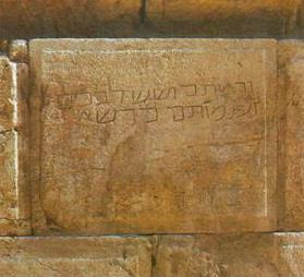 Isaiah Inscription on the Western Wall, 5th century CE