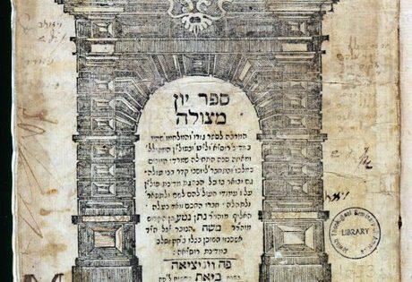Yeven Metzulah, Nathan Nata Hannover, Venice, 1653, RB138:6, Title page.