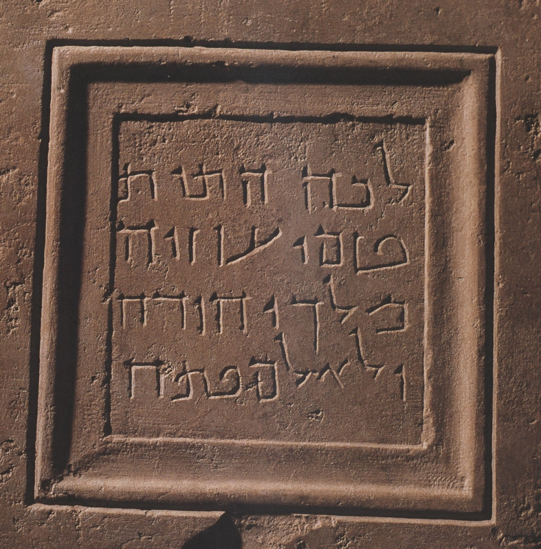 Burial_inscription_of_king_uzziah