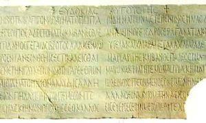 Byzantine Empress Eudocia, 438 CE: Sukkot