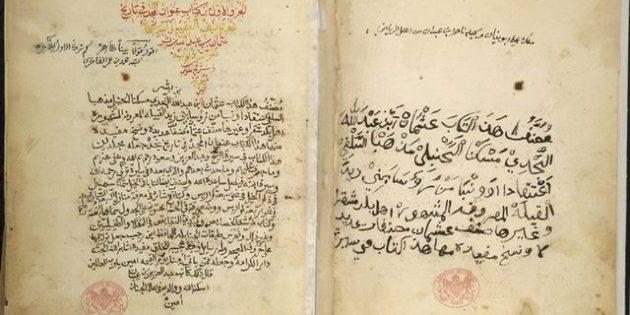 Wahhabi Manuscript, 1853