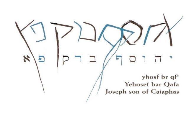 Joseph_Ossuary_inscription_side