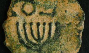 Menorah Coin, 40-37 BCE
