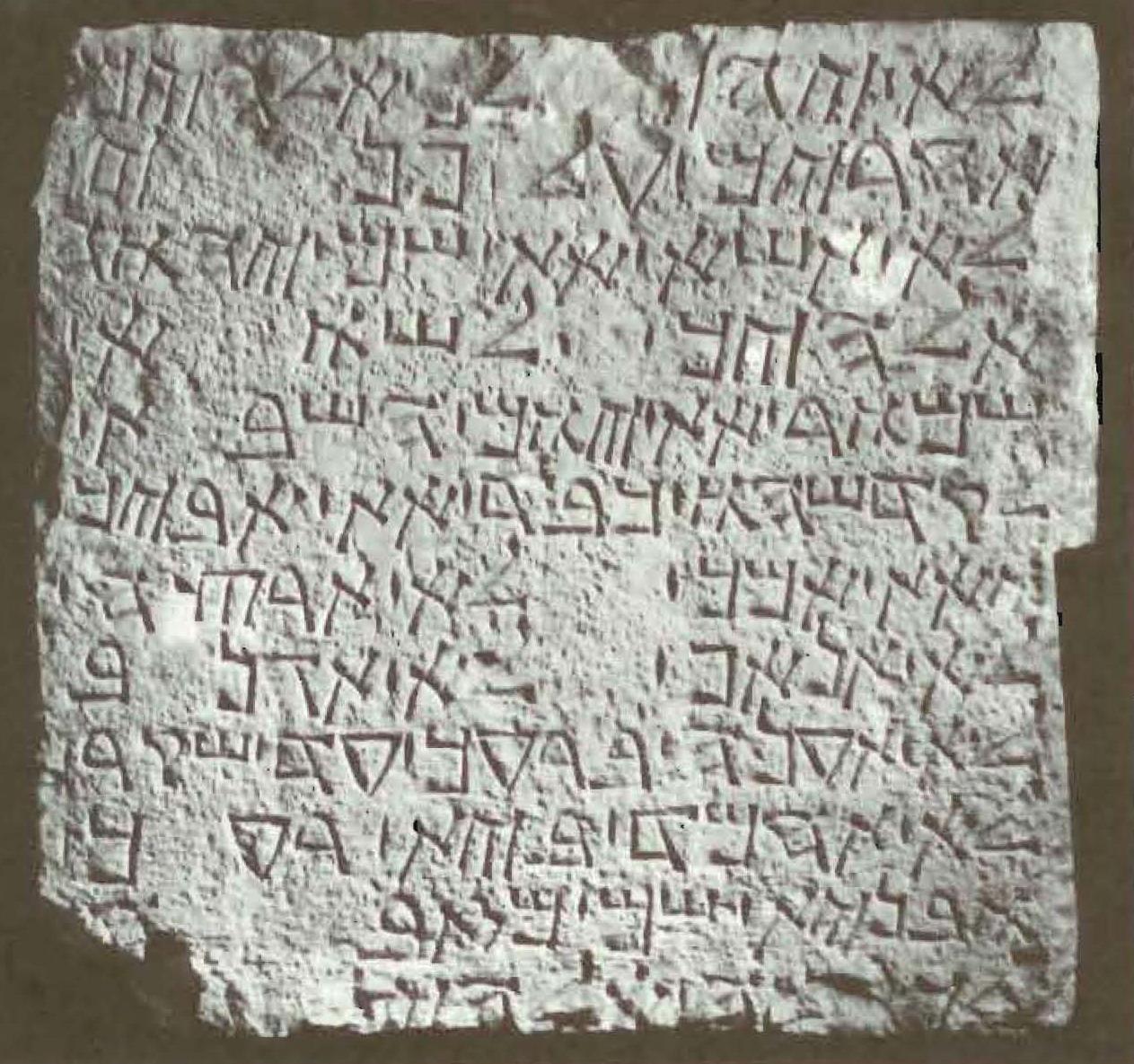 Samaritan_Ten_Commandments