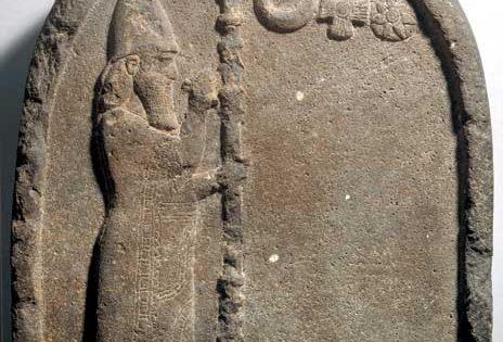 Stela of Nabonidus, 555-539 BCE