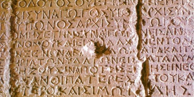 Theodotus Inscription, 1st century CE
