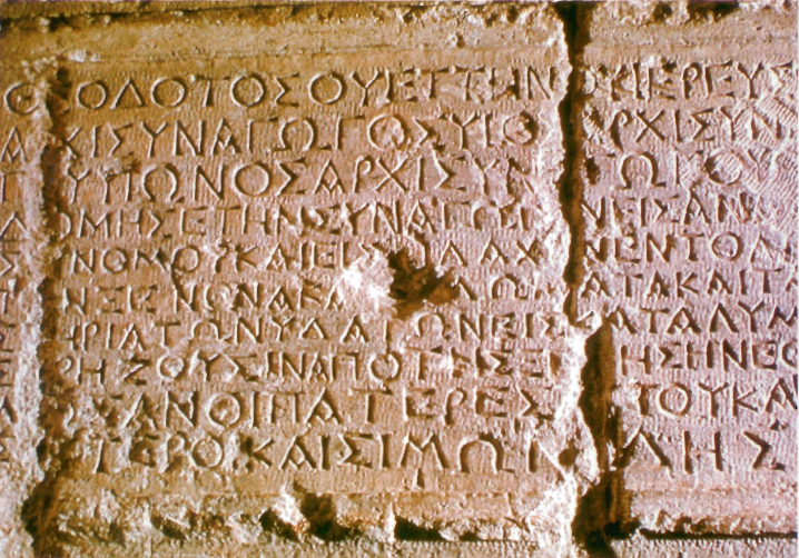 Theodotus_Inscription