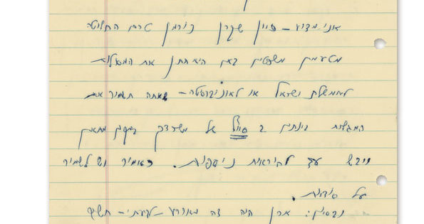 Letter from Yigael Yadin Concerning the Purchase of the Scrolls, 1954