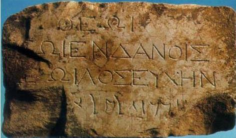 Dan Inscription, 2nd-3rd century BCE