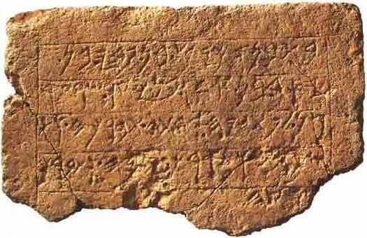 Ekron_Inscription