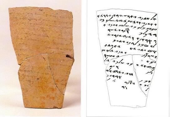 Lachish_Letter_6
