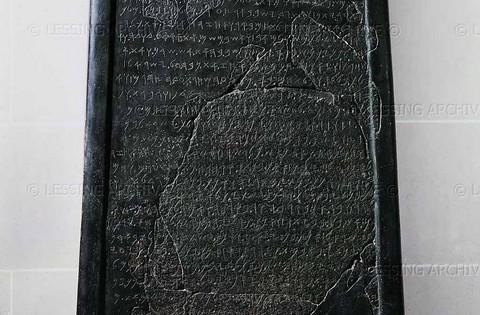 Moabite Stone, c. 840 BCE