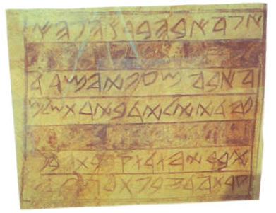 Tomb_Inscription_at_Givat_Hamivtar