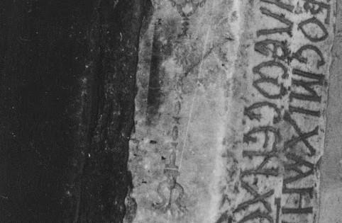 Ashlar with an inscribed menorah, Nicaea
