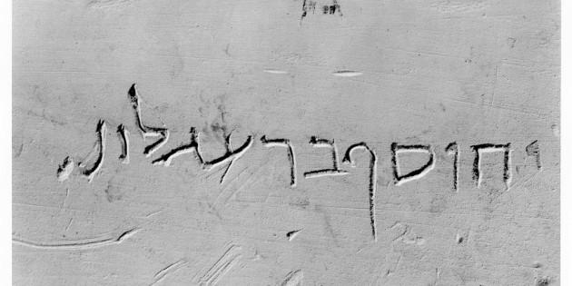 Ossuary, Yehosef bar Eglon