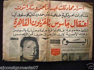 March 25, 1951 Newspaper El Yom of Lebanon