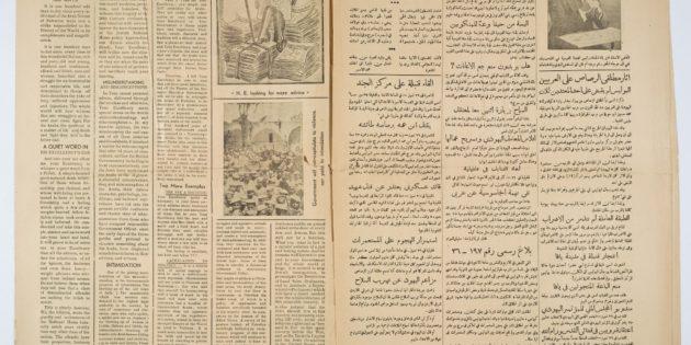 June 20, 1936 Falastin  Jemal Pasha to Sir Wauchope