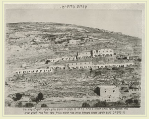 Picture of Jewish Yemenite Homes in Silwan Village