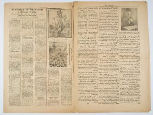 Falastin Newspaper 2