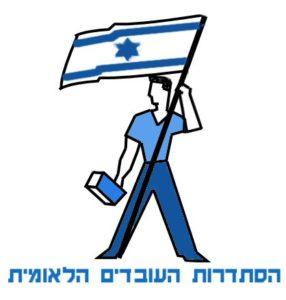 Logo of Histadrut