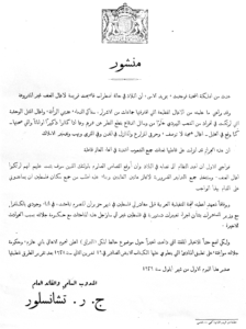 Arabic Proclamation of High Chancellor regarding Hebron Massacre