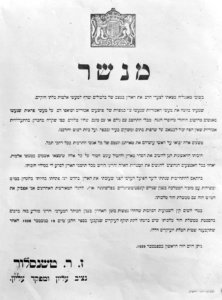 Hebrew Proclamation of Chancellor regarding Hebron Massacre