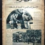 August 17, 1951 Egyptian newspaper, Musawwar, quotes Faris el-Khouri