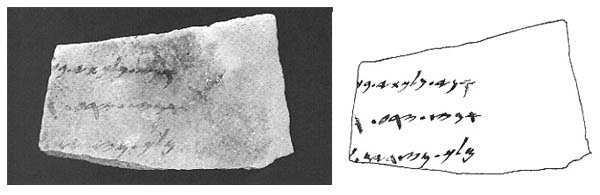 Arad Ostracon 2