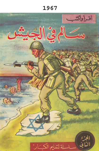 Cover of Arabic Book.jpg